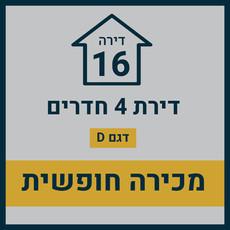 בניין 15 חופשי8.jpg