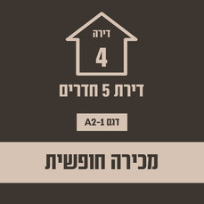 בניין 23 חופשי3.jpg