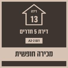 בניין 19 חופשי -7.jpg