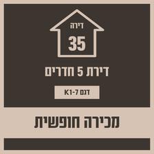 בניין 13 חופשי -7.jpg