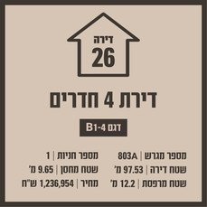 בניין 15 משתכן -23.jpg