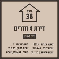 בניין 15 משתכן -35.jpg