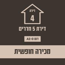 בניין 3 חופשי3.jpg