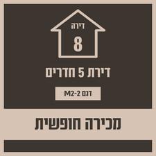 בניין 12 חופשי -5.jpg