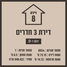 בניין 16 משתכן -3.jpg
