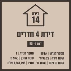 בניין 15 משתכן -11.jpg