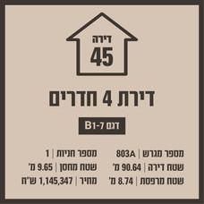 בניין 19 משתכן -36.jpg