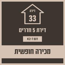 בניין 13 חופשי -6.jpg