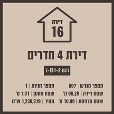 בניין 29 משתכן13.jpg