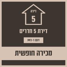 בניין 14 חופשי -3.jpg