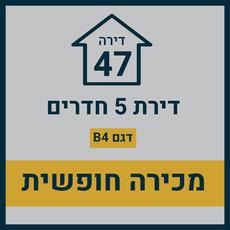 בניין 15 חופשי21.jpg