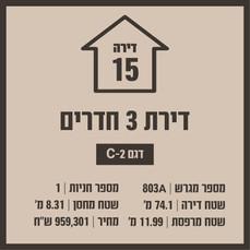 בניין 15 משתכן -12.jpg