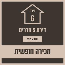 בניין 14 חופשי -4.jpg