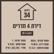 בניין 18 משתכן -27.jpg