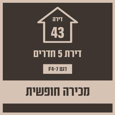 בניין 31 חופשי8.jpg