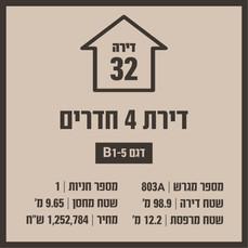 בניין 15 משתכן -29.jpg