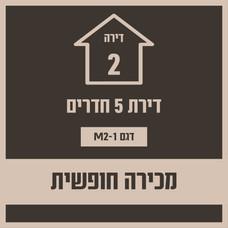 בניין 14 חופשי -2.jpg