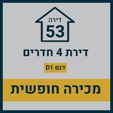 בניין 15 חופשי26.jpg