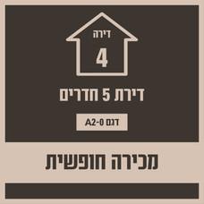 בניין 19 חופשי -3.jpg