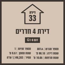 בניין 6 משתכן25.jpg