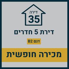 בניין 15 חופשי13.jpg
