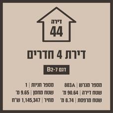 בניין 19 משתכן -35.jpg