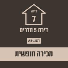בניין 21 חופשי5.jpg