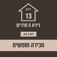 בניין 22 חופשי7.jpg