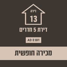 בניין 25 חופשי7.jpg