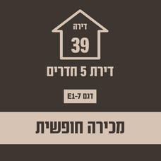 בניין 27 חופשי -6.jpg