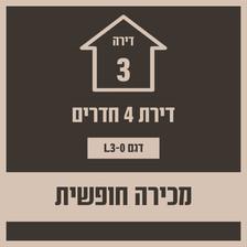 בניין 7 חופשי -3.jpg
