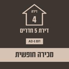 בניין 27 חופשי -3.jpg