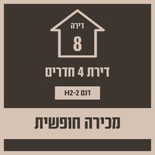 בניין 9 חופשי -3.jpg