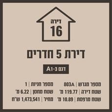 בניין 15 משתכן -13.jpg