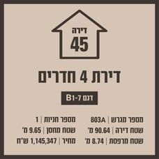 בניין 18 משתכן -36.jpg
