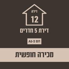 בניין 21 חופשי6.jpg