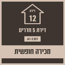 בניין 19 חופשי -6.jpg