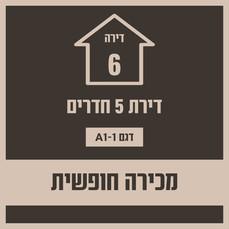 בניין 16 חופשי -4.jpg