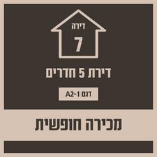 בניין 17 חופשי5.jpg