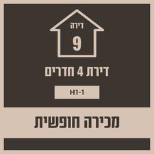 בניין 11 חופשי -4.jpg