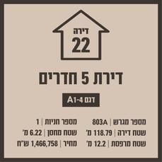 בניין 15 משתכן -19.jpg