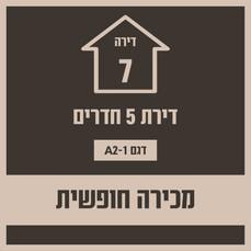 בניין 19 חופשי -5.jpg