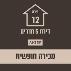 בניין 25 חופשי6.jpg