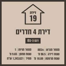 בניין 15 משתכן -16.jpg