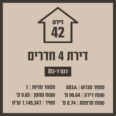 בניין 15 משתכן -37.jpg