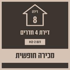 בניין 13 חופשי -4.jpg