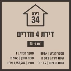 בניין 16 משתכן -28.jpg