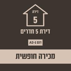 בניין 3 חופשי4.jpg