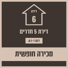 בניין 19 חופשי -4.jpg