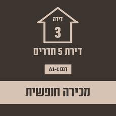 בניין 23 חופשי2.jpg